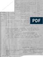 2Д450АФ2  схема 12