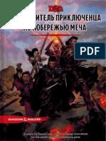 Путеводитель Приключенца По Побережью Меча