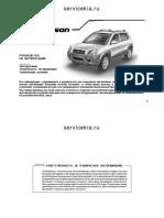 Инструкция Руководство По Эксплуатации Hyundai Tucson JM