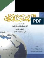 Al Arabiyyah Bayna Yadayk Book 3 Part B