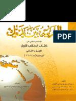 Al Arabiyyah Bayna Yadayk Book 1 Part B