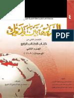 Al Arabiyyah Bayna Yadayk Book 4 Part B