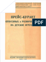 Прейскурант Цен На Детские Игрушки 1938 Киев Мысляковский