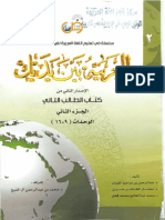 Al Arabi Bin Yadik 2-B