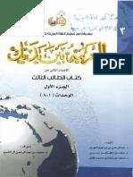 Al Arabi Bin Yadik 3-A