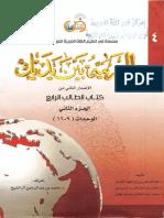Al Arabi Bin Yadik 4-B