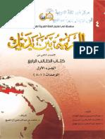 Al Arabi Bin Yadik 4-A