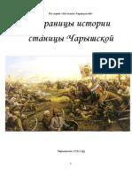 Страницы истории станицы Чарышской