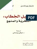 تحليل الخطاب النظرية والمنهج