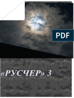 Русчер - Выпуск 3