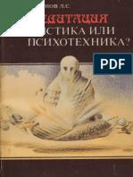 kaganov_mistika_ili_psihotehnika