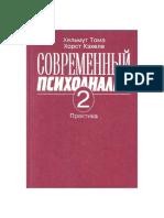 modern_psychoanalysis_2