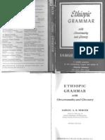 埃塞俄比亚语简明语法