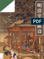 朱家溍: 明清室內陳設 (紫禁城出版社 2004)