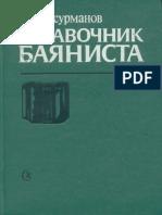 Басурманов - Справочник баяниста