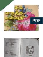 Kalil-vaditha-kavithai