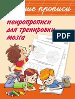 Dmitrieva_V._Neyropropisi_dlya_trenirovki_mozga.Fragment