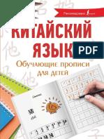 Buravleva_Ya_A_Kitajskiy_yazyk_Obuchajushie_propisi_dlya_detey_fragment
