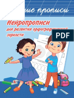 Neiropropisi_dlia_razvitiya_orfograficheskoi_zorkosti_fragment