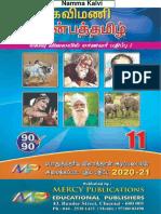 Namma Kalvi 11th Tamil Kavimani Full Guide 218850 (1)