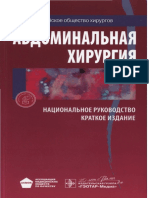 Абдоминальная хирургия, 2016