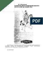 Васильев В.Н. - Вооружение и военное дело кочевников Южного Урала в VI-II вв. до нашей эры-Гилем (2001)
