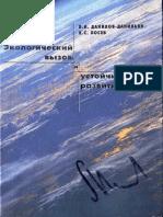 Экологический Вызов и Устойчивое Развитие by Данилов-Данильян В.И., Лосев К.С. (Z-lib.org)