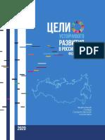 Цели Устойчивого Развития в Российской Федерации, 2020 - Сборник
