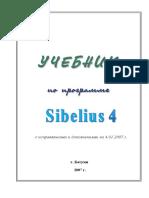 Учебник по программе Sibelius 4