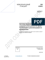 iso-45001-2018-(rus)
