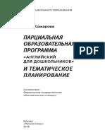 anglijskij_dlya_doshkolnikov