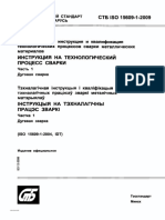 СТБ ISO 15609-1