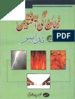 Zuban Ki Aafteen Aur Tadabeer