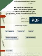 ЭМД-110М УЭМ Кучкаров