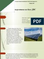 Современные проблемы науки и промышленности энергетических машин
