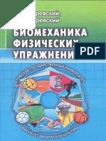 Биомеханика физических упражнений ( PDFDrive )