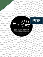 30 джуз Корана с пословным переводом