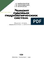 1__ГИДРАВЛИКА_РЕМОНТ_СУД_ГИДРАВЛ_СИСТ__МАРКИТАН__178