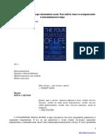 Дэн Миллмэн - Четыре Жизненных Цели. Как Найти Смысл и Направление в Изменяющемся Мире