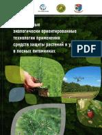 Средства Защиты Растений(2)