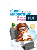 Kot_D._E_Mail_Marketing_Ischerpy.a4
