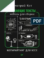 Kot_D._Marketingdlya._Prodayushie_Tekstyi_Model.a4