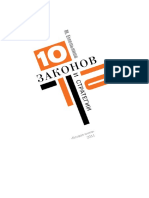 Emelyanov_M._Boevoeiskusstv._Desyat_Zakonov_Go_I_Strategii.a4