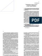 Кузьмина Е.В. Периферийные Формы Религий Российского Приграничья и Модель «Умной Границы»