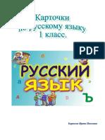 Карточки Русский Язык 1 Кл