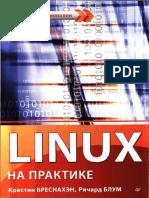 Linux На Практике Бреснахэн, Блум2017