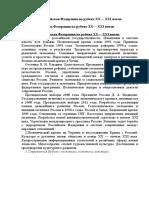 Тема 16. Российская Федерация на рубеже ХХ— ХХI веков