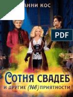 Kos_Sotnya-svadeb-i-drugie-ne-priyatnosti (1)