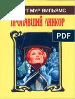 Propavshii_linkor._-_Robiert_Mur_Vil'iams