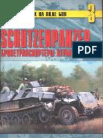 Танк на поле боя №03 - Schutzenpanzer. Бронетранспортеры вермахта (Часть 1)